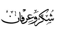 صور إسم شكر وعرفان