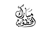 صور إسم مبارك الخطوبة