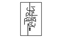 صور إسم مخطوطة العيد، عيد مبارك