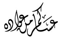صور إسم eid112