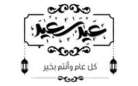 صور إسم مخطوطات العيد عيد سعيد
