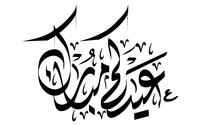 صور إسم عيدكم مبارك