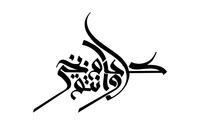 صور إسم مخطوطات العيد كل عام وانتم بخير