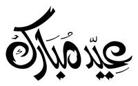 صور إسم مخطوطات العيد عيدمبارك