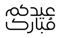صور إسم مخطوطات العيد عيد مبارك