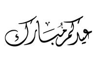 صور إسم مخطوطات العيد عيدكم مبارك