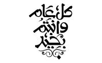 صور إسم مخطوطات العيد كل عام وانتم لخير