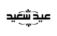 صور إسم عيد سعيد