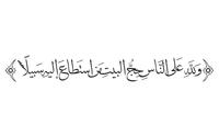 صور إسم مخطوطات الحج والعمره