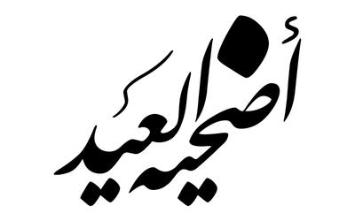 صور إسم اضحيه العيد
