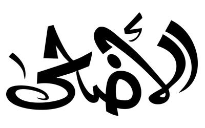صور إسم مخطوطات العيد اضحى