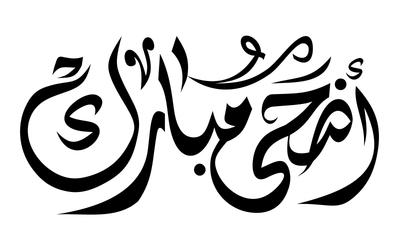 صور إسم مخطوطات العيد اضحى مبارك