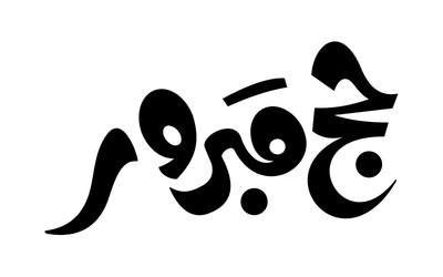صور إسم مخطوطات الحج والعمره حج مبرور