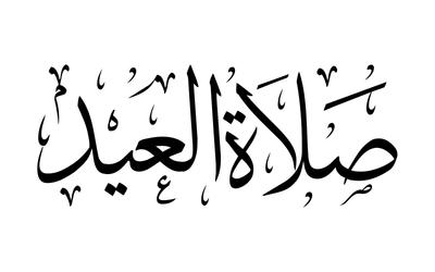صور إسم صلاه العيد
