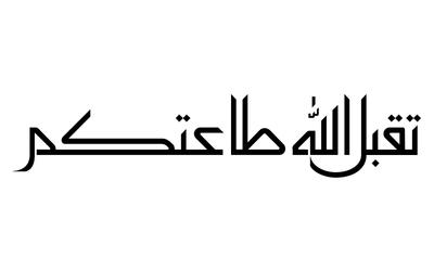 صور إسم تقبل الله طاعتكم