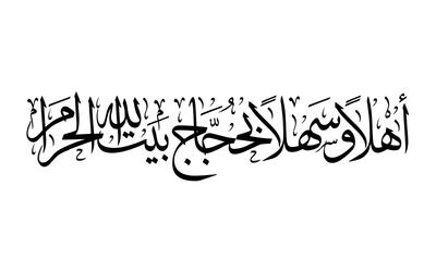 صور إسم مخطوطات الحج والعمره اهلا وسهلا بالحجاج بيت الله الحرام