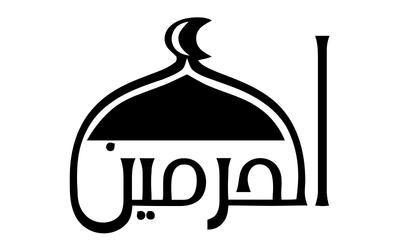 صور إسم مخطوطات الحج والعمره الحرمين