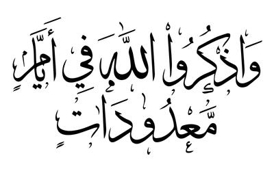 صور إسم مخطوطات الحج والعمره واذكرو الله في ايام معدودات