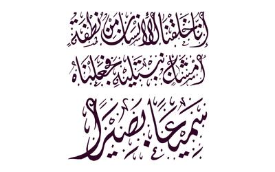 صور إسم مخطوطة ايه  قراءان