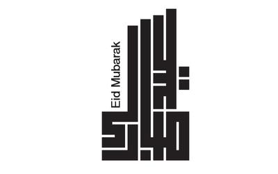صور إسم عيدكم مبارك – مخطوطات العيد