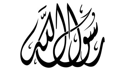 صور إسم مخطوطات اسلامية رسول الله