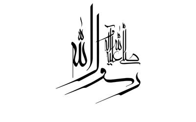 صور إسم مخطوطات اسلامية رسول الله صلى الله علية وسلم
