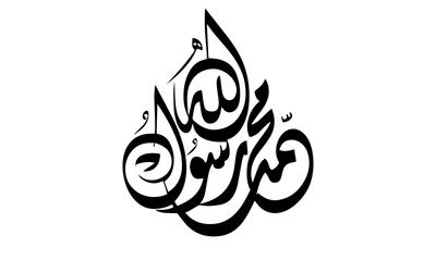 صور إسم مخطوطات اسلامية محمد رسول الله