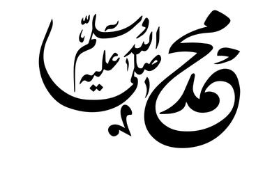 صور إسم مخطوطات اسلامية محمد صلى الله عليه وسلم