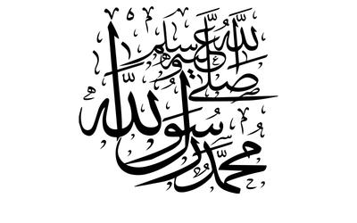 صور إسم مخطوطات اسلامية محمد رسول الله صلى الله علية وسلم