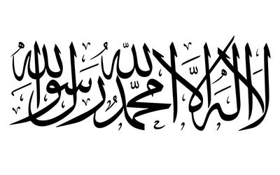 صور إسم مخطوطات اسلاميه لا اله الا الله محمد رسول الله