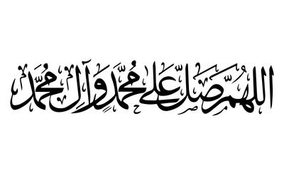 صور إسم مخطوطات اسلامية اللهم صلى على محمد وال محمد