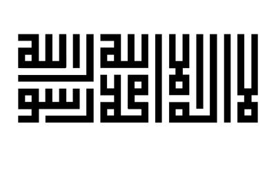 صور إسم مخطوطات اسلامية لا اله الا الله محمد رسول الله
