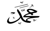 صور إسم mohammed 01 64