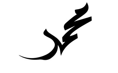 صور إسم مخطوطات محمد رسول الله