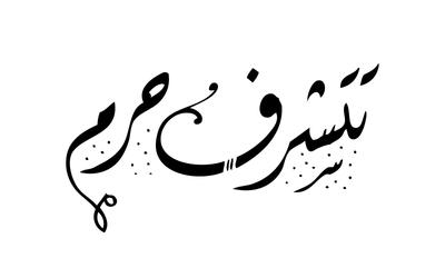 صور إسم تتشرف حرم