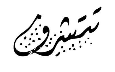 صور إسم تتشرف