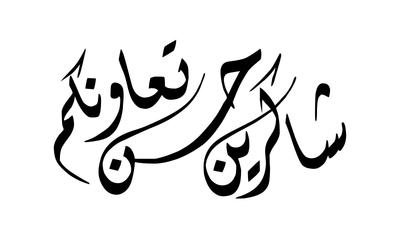 صور إسم شاكرين حسن تعاونكم