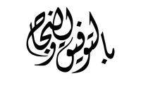 صور إسم بالتوفيق والنجاح