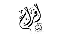 صور إسم افراح ال