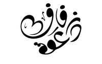 صور إسم دعوة زفاف