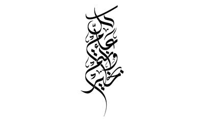 صور إسم كل عام وانتم بخير – مخطوطات العيد