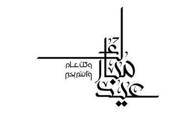 صور إسم عيد مبارك
