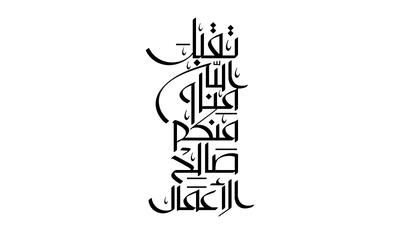 صور إسم تقبل الله صالح الاعمال