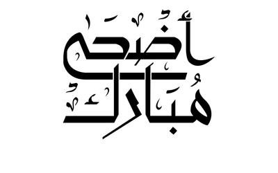 صور إسم اضحى مبارك