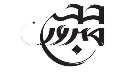 صور إسم حج مبرور – مخطوطات العيد