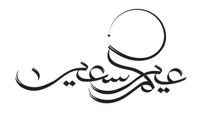 صور إسم عيدكم سعيد-مخطوطات العيد