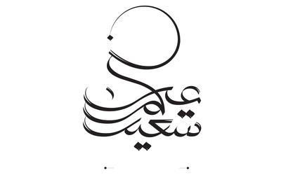 صور إسم عيدكم سعيد – مخطوطات العيد
