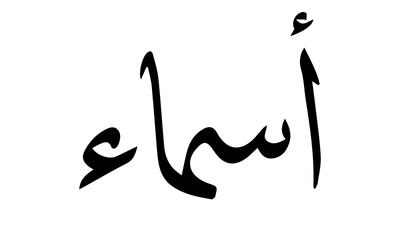 صور إسم مخطوطه-اسم  أسماء