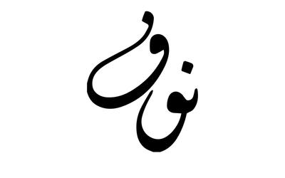 صور إسم مخطوطه-اسم  نوف
