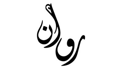صور إسم مخطوطه-اسم  روان